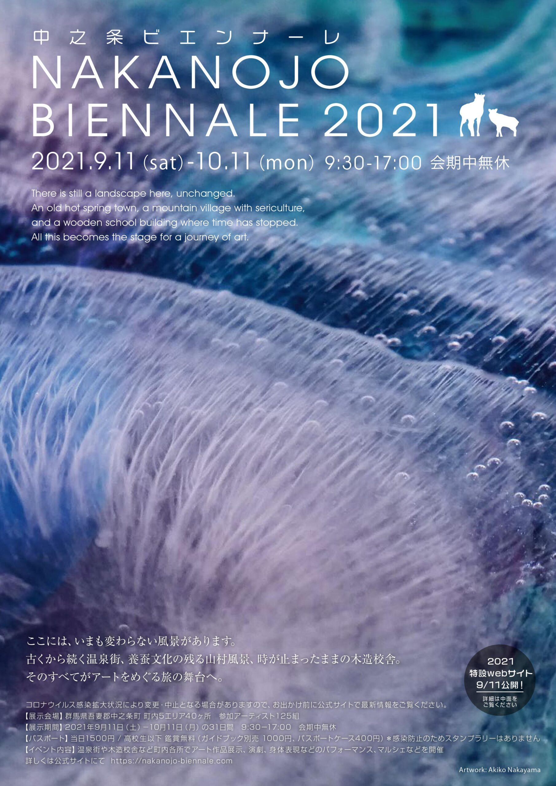 中之条ビエンナーレ2021